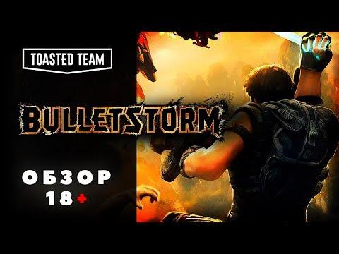 И снова 18+! Bulletstorm: насилие с выдумкой ;)
