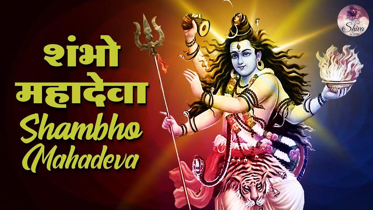 शंभो महादेवा, Shambho Mahadeva Shiva Shambho Mahadeva : Most Powerful Shiva Bhajan :