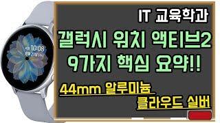 갤럭시 워치 액티브2 핵심요약 9가지!! 요즘 굉장히 뜨거운 스마트 워치, 갤럭시 워치 액티브2 44mm 알루미늄 클라우드 실버 리뷰