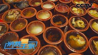 《消费主张》 20201222 寒冷的冬季,这些滋补又美味的汤你喝了吗?(下)| CCTV财经 - YouTube