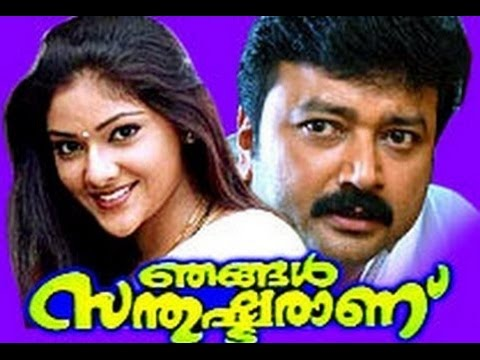 Njangal Santhushtaranu Full Malayalam Movie | 1999 | Jayaram, Abhirami | Malayalam Full Movies HD