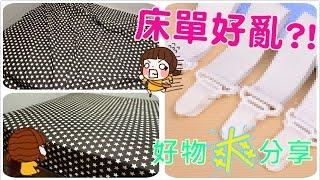 【好物】床單易亂點算好?! Prevent Sheets From Slipping Off The Bed?!