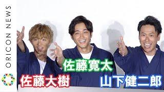 人気グループ・三代目 J Soul Brothersの山下健二郎、EXILE/FANTASTICS...