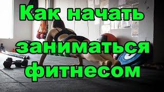 Как начать заниматься фитнесом | Фитнес для начинающих