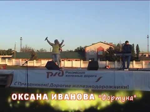 "Оксана Иванова - День Железнодорожника - "" Фортуна """