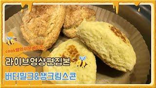 버터밀크&생크림스콘 노오븐베이킹 잘 만드는 꿀팁공개