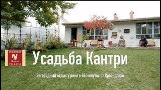 Усадьба Кантри Краснодар | Один прекрасный день☀️