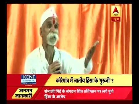 Jan Man: Know about Sambhaji Bhide booked for Bhima Koregaon violence