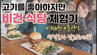 (고기와 유제품을 좋아하지만) 비건 식당 체험 브이로그…