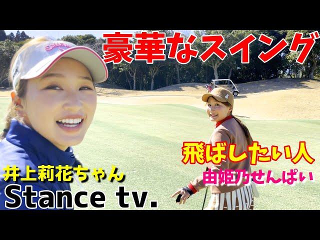 井上莉花ちゃんStance tv.と【コラボ企画】プロテストに向けて、私は飛ばしに向けて…ラウンド4H~6H