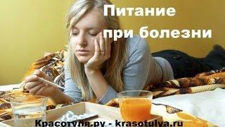 Питание при болезни. Диета лечение. Голодание, сыроедение, вегетарианство. Куриный бульон
