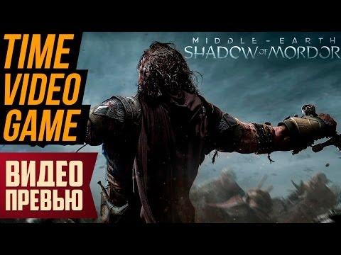 Превью-обзор Middle-earth: Shadow