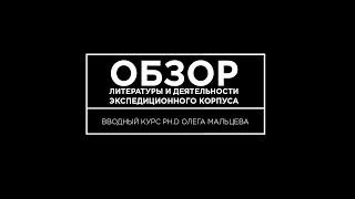 """№2 """"Обзор литературы и деятельности Экспедиционного Корпуса"""""""