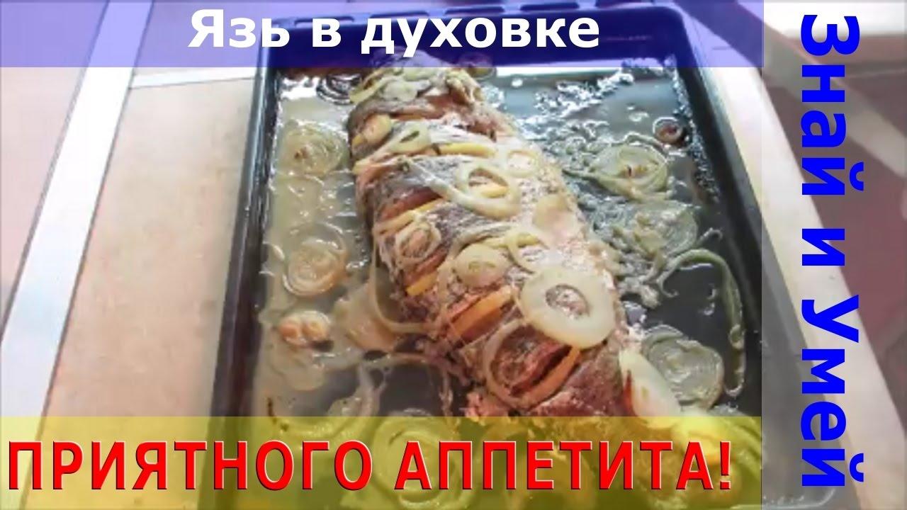 Как готовить язя в духовке