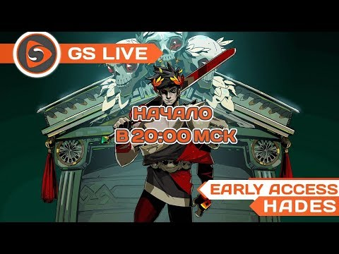 Hades early access Стрим GS