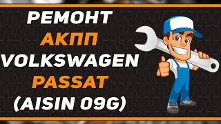 Ремонт АКПП AISIN 09G | VOLKSWAGEN PASSAT