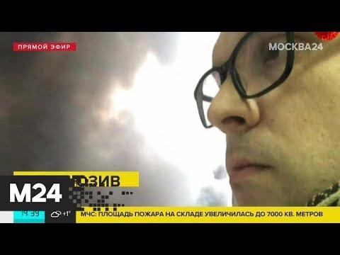 Очевидец сообщил о хлопках и взрывах на складе на Варшавском шоссе - Москва 24