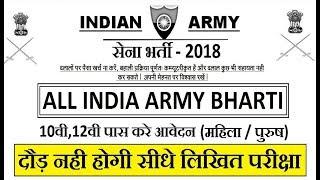 army rally 2018 west bengal