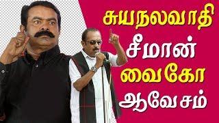 seeman vs vaiko - im not a tamil vaiko takes on seeman tamil news live