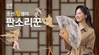 힙생힙사 조선의 소리꾼들 [하루예술|EP. 05]