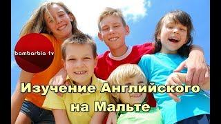 Летние каникулы с пользой на Мальте! Детские обучающие лагеря