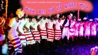 करम महा पर्व की प्राकृतिक नृत्य आप सभों के लिए एक बार जुरूर देखें