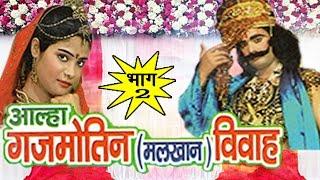 Alha Gajmotin Malkhan Vivah Part 2 | Surjan Chaitanya | किस्सा गजमोतिन मलखान विवाह #RathorCassettes
