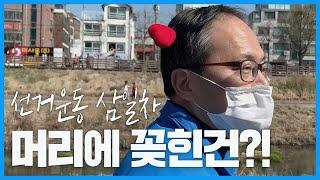 선거운동 3일차, 박주민 후보 머리 하트가 꽂혔다?!