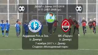 "Академия Ротаня  и Зозули - ФК ""Парус"". 07.11.2017"