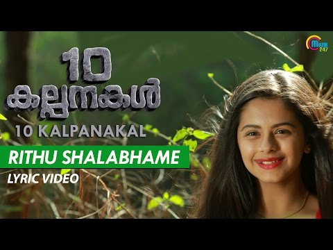 10 Kalpanakal Malayalam Movie Rithu Shalabhame Lyric Video  Shreya Ghoshal   Mithun Eshwar  Official