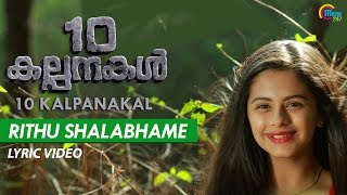 10 Kalpanakal Malayalam Movie |Rithu Shalabhame Lyric Video| Shreya Ghoshal |Mithun Eshwar|Official