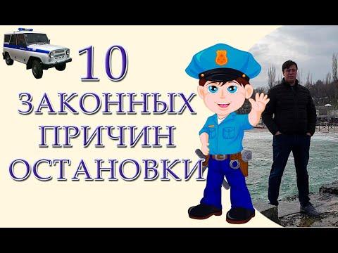 10 законных причин остановки транспортного средства. Это должен знать каждый водитель