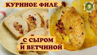 Куриное филе с сыром и ветчиной Рецепт от Меню 5 Минут
