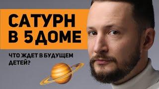 Сатурн в 5 доме Сатурн в домах гороскопа Ведическая астрология Джйотиш Max Omira