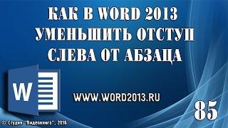 Как в Word 2013 уменьшить отступ слева от абзаца