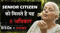 Know five important rights of Senior Citizen in India