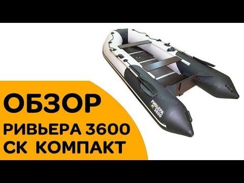 РИВЬЕРА 3600 СК