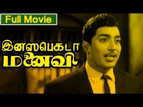 Tamil Full Movie   Insepector Manaivi Full Movie   Ft. Muthuraman, Jayachithra