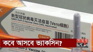 একটি ভ্যাকসিনই পারে বিশ্বকে করোনামুক্ত করতে! | Corona Vaccine | Covid19