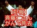 斉藤仁さん がんで死去 54歳 柔道で五輪2大会連続金メダル
