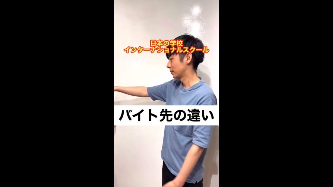 日本の学校とインターナショナルスクール【バイト先の違い】#Shorts