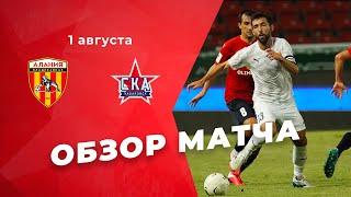 Обзор матча Алания СКА Хабаровск
