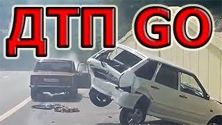 ДТП GO Аварии 2017  Попали в аварию Видео ДТП Страшные аварии Приколы