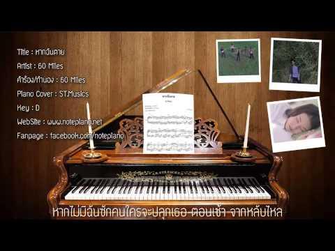 หากฉันตาย (60 Miles) เปียโน