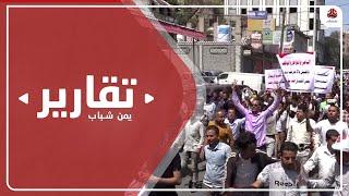 غضب شعبي بتعز ضد الفشل الحكومي الذريع والإرهاب الحوثي المستمر