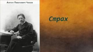 Антон Павлович Чехов.   Страх.   аудиокнига.