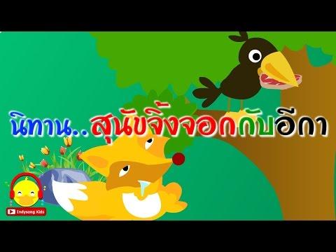 นิทานอีสป สุนัขจิ้งจอกกับอีกา | Thai fox and crow bedtime story นิทานก่อนนอน Indysong kids