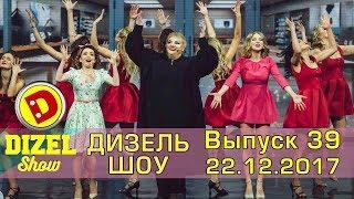 Дизель шоу - новый выпуск 39 от 22.12.2017 | Дизель cтудио декабрь Украина Новий год
