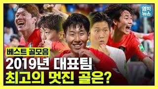 2019-축구-대표팀-베스트-골-k리그-원더골-엠빅이-선정한-올해의-골-한방에-몰아보자