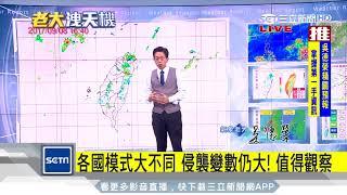 熱低壓恐成颱!歐模擬超強有共伴效應|三立新聞台